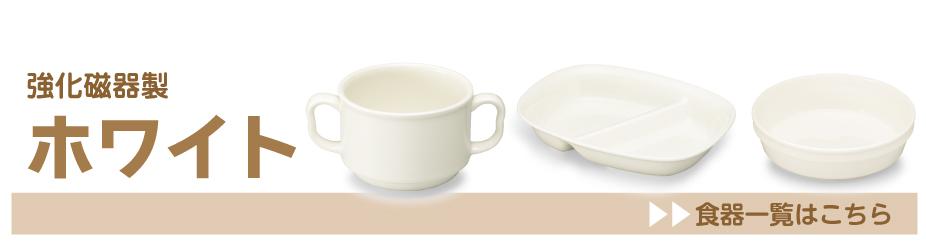 陶磁器製ホワイト
