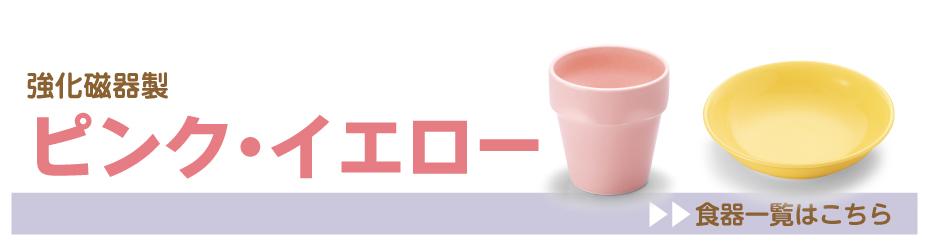 陶磁器製ピンクイエロー