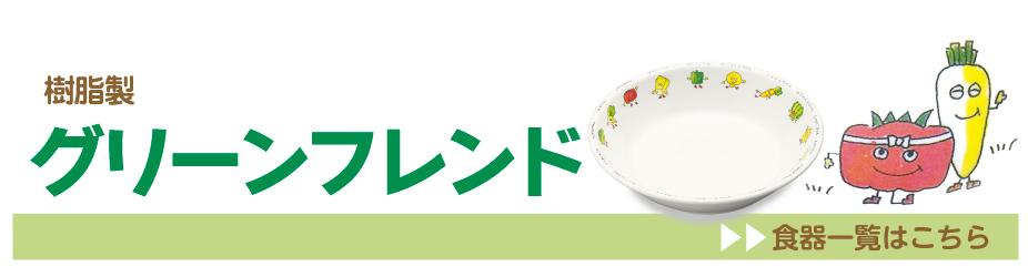プラスチック(メラミン)製グリーンフレンド