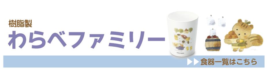 プラスチック(メラミン)製ワラベファミリー