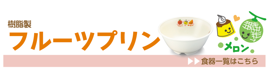 PEN樹脂製フルーツプリン