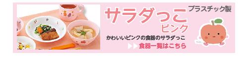 サラダっこピンク プラスチック製